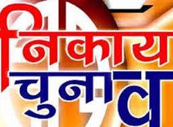 राजस्थान की 49 निकायों में इस दिन होगा मतदान, आचार संहिता आज से लागू