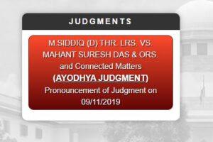 अयोध्या पर सुप्रीम कोर्ट ने दिया है ये फैसला,पढिए पूरा फैसला !