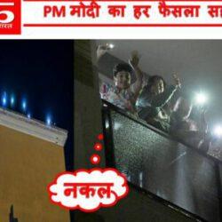 लॉकडाउन: भारत के प्रधानमंत्री को इटली की नकल करने की क्यों जरुरत महसूस हुई?