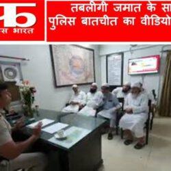 दिल्ली पुलिस ने जो वीडियो जारी किया है क्या उससे तबलीगी जमात कसूरवार साबित होते है ?