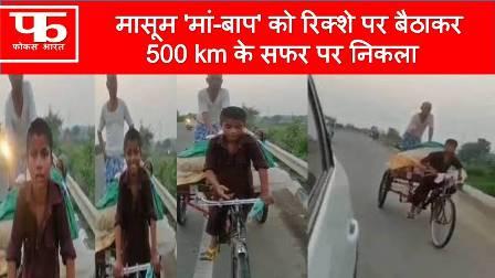 मासूम 'मां-बाप' को रिक्शे पर बैठाकर 500 km के सफर पर निकला