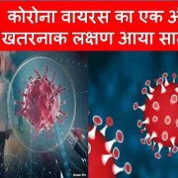 ALERT: सामने आया कोरोना वायरस का एक और खतरनाक लक्षण, WHO ने दी चेतावनी