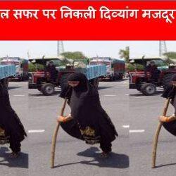 पैदल जयपुर से बरेली के सफर पर निकली दिव्यांग मजदूर महिला