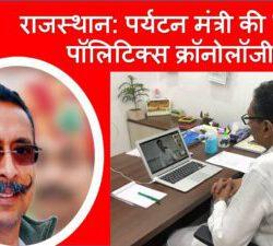 राजस्थान: पर्यटन मंत्री की 'ट्वीट पॉलिटिक्स क्रॉनोलॉजी'