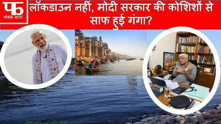 लॉकडाउन नहीं, मोदी सरकार की कोशिशों से साफ हुई गंगा, जल मंत्री की इस बात में कितना दम ?