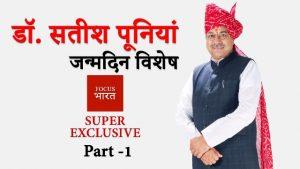 satish poonia birthday special bjp prasident rajasthan